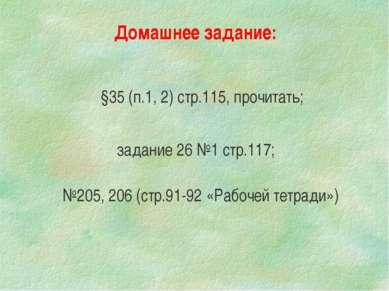 §35 (п.1, 2) стр.115, прочитать; задание 26 №1 стр.117; №205, 206 (стр.91-92 ...