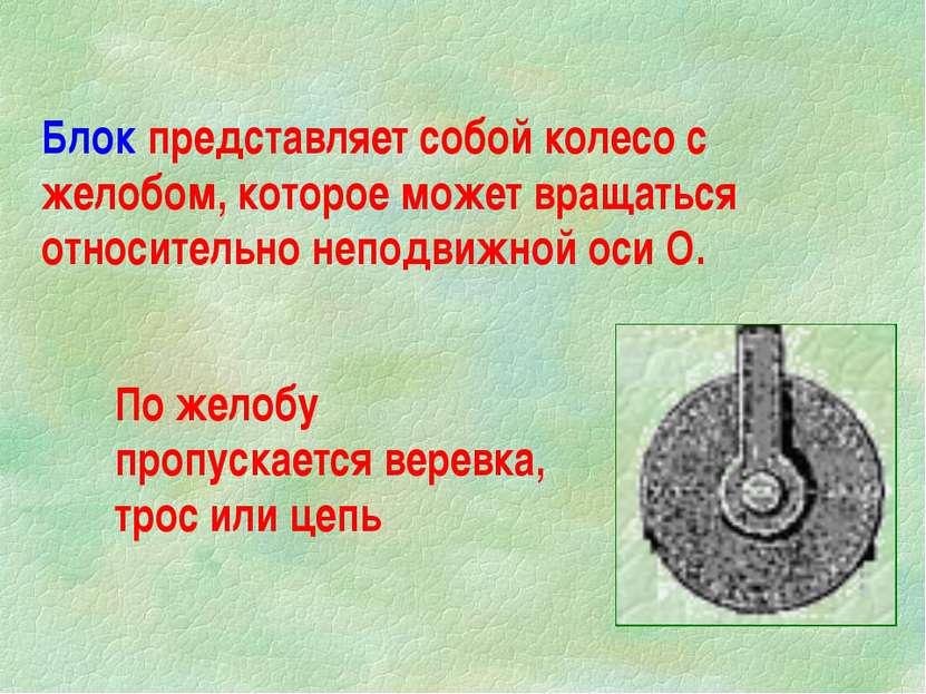 Блок представляет собой колесо с желобом, которое может вращаться относительн...