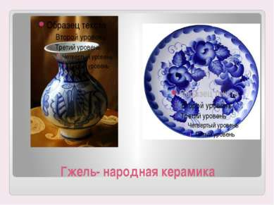 Гжель- народная керамика