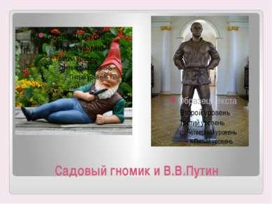 Садовый гномик и В.В.Путин