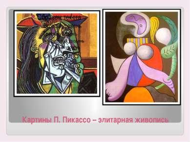 Картины П. Пикассо – элитарная живопись