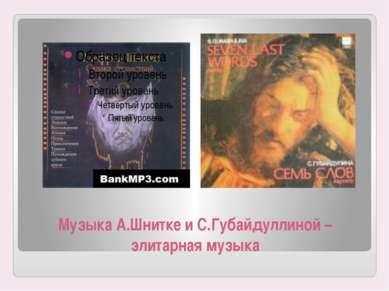 Музыка А.Шнитке и С.Губайдуллиной – элитарная музыка