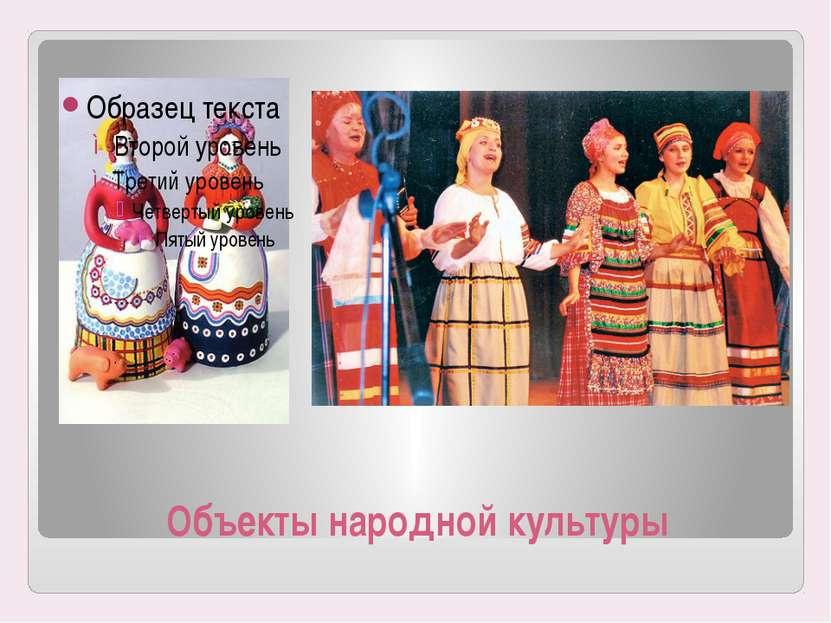 Объекты народной культуры