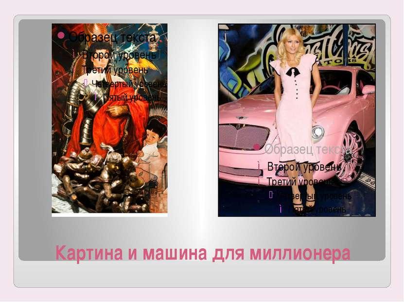 Картина и машина для миллионера