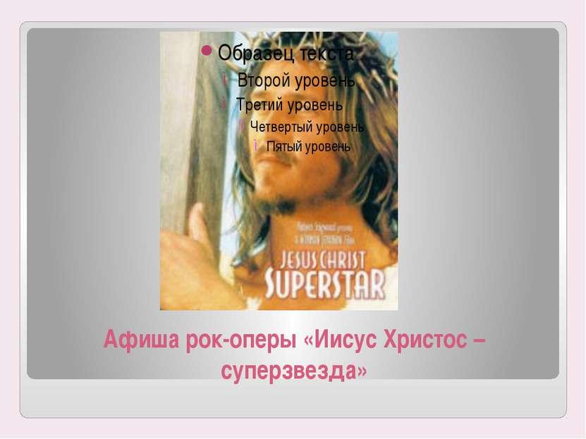 Афиша рок-оперы «Иисус Христос – суперзвезда»