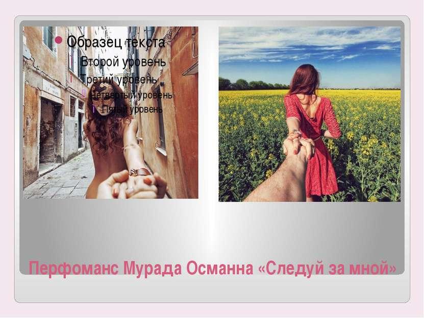 Перфоманс Мурада Османна «Следуй за мной»