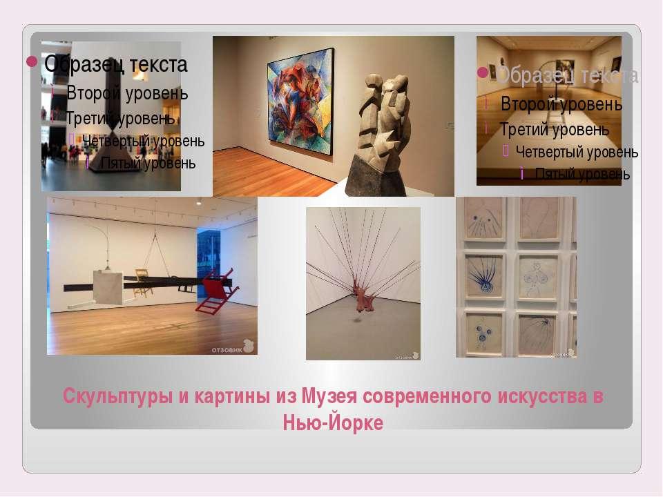 Скульптуры и картины из Музея современного искусства в Нью-Йорке