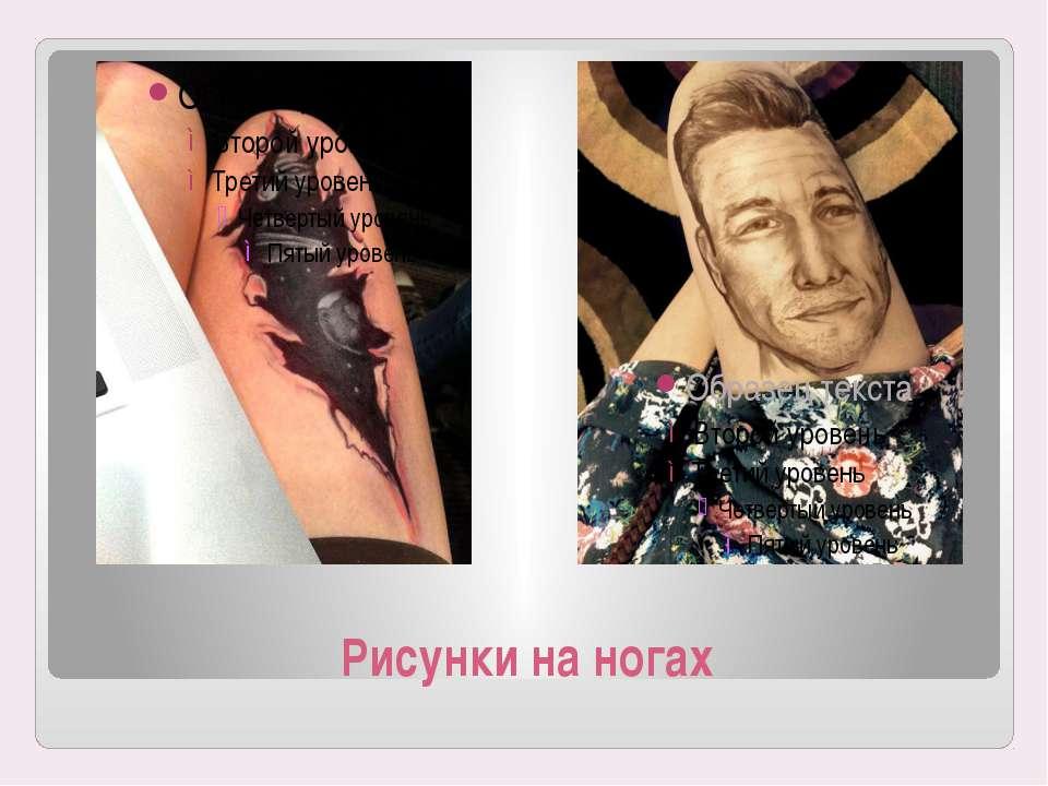 Рисунки на ногах