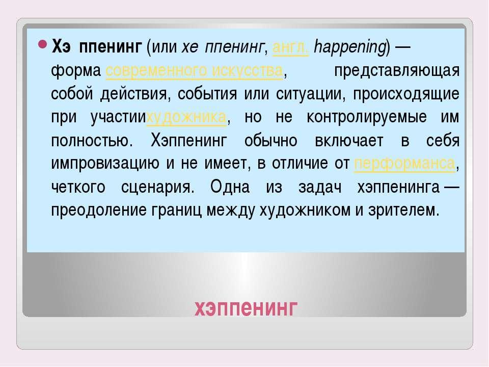 хэппенинг Хэ ппенинг(илихе ппенинг,англ.happening)— формасовременного и...