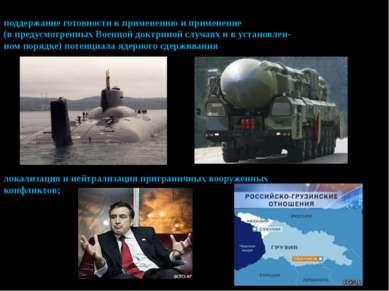 поддержание готовности к применению и применение (в предусмотренных Военной д...