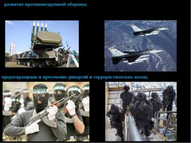 развитие противовоздушной обороны; предотвращение и пресечение диверсий и тер...