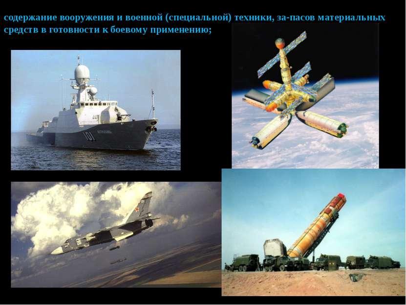 содержание вооружения и военной (специальной) техники, за пасов материальных ...