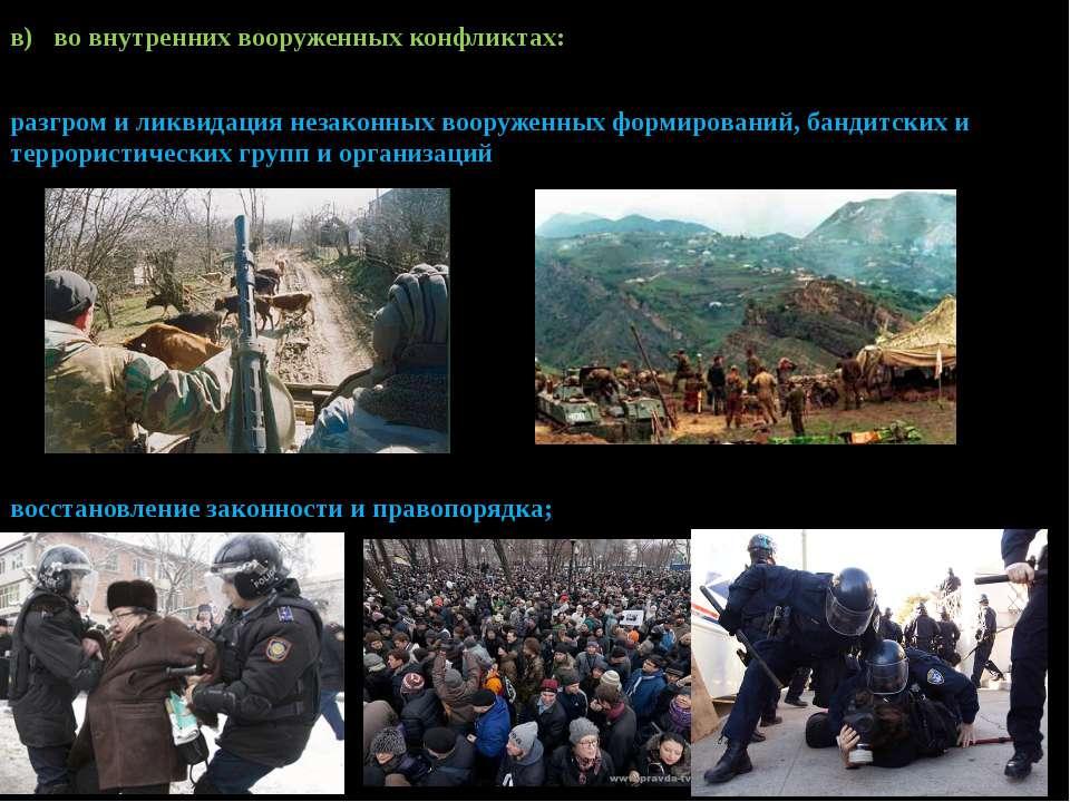 в)во внутренних вооруженных конфликтах: разгром и ликвидация незаконных во...