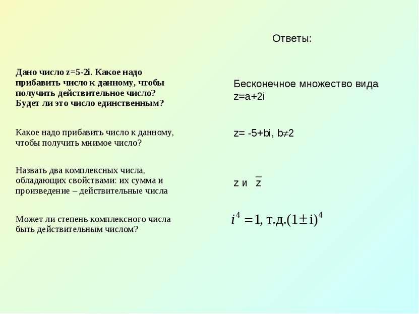 Ответы: Бесконечное множество вида z=a+2i z= -5+bi, b 2 z и z Дано число z=5-...
