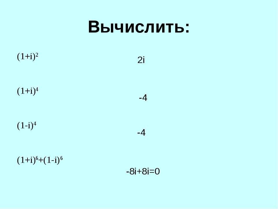 Вычислить: 2i -4 -4 -8i+8i=0