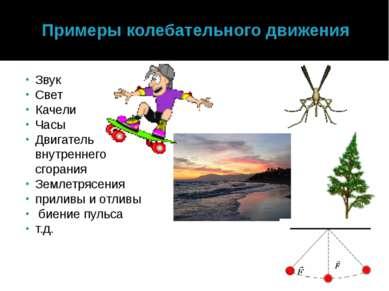Примеры колебательного движения Звук Свет Качели Часы Двигатель внутреннего с...