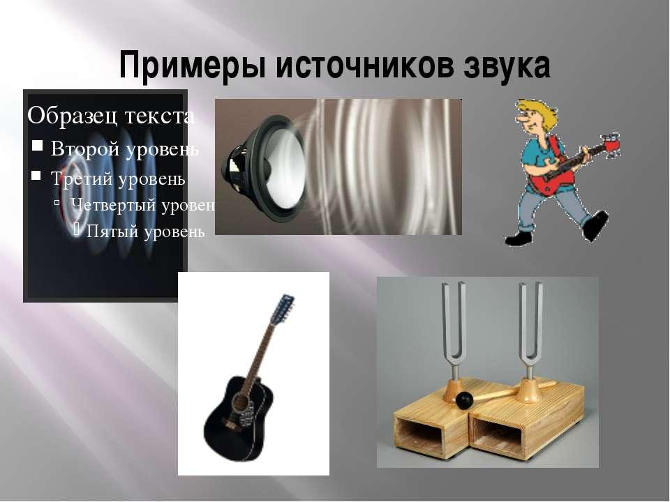 Примеры источников звука