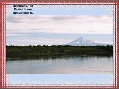Центральная Камчатская низменность