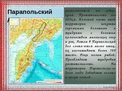Парапольский дол располагается на севере края. Протяженность его 425км. Больш...