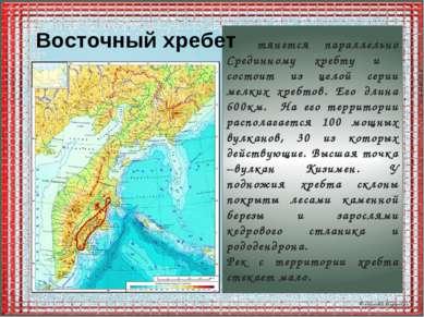 Восточный хребет тянется параллельно Срединному хребту и состоит из целой сер...