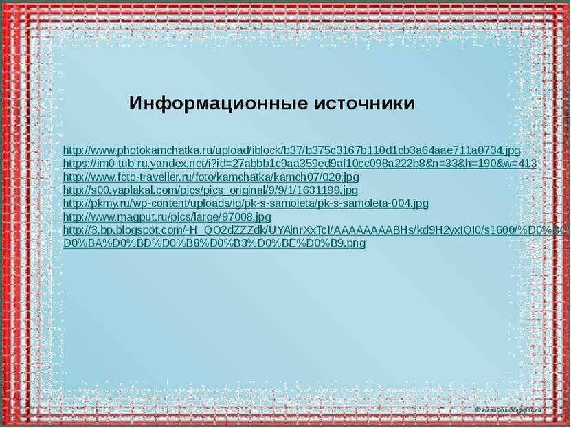 http://www.photokamchatka.ru/upload/iblock/b37/b375c3167b110d1cb3a64aae711a07...