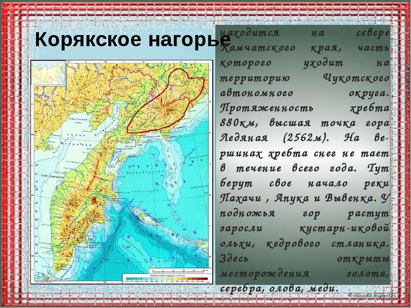 Корякское нагорье находится на севере Камчатского края, часть которого уходит...