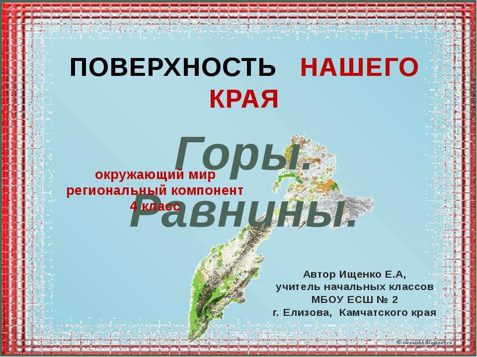 Автор Ищенко Е.А, учитель начальных классов МБОУ ЕСШ № 2 г. Елизова, Камчатск...