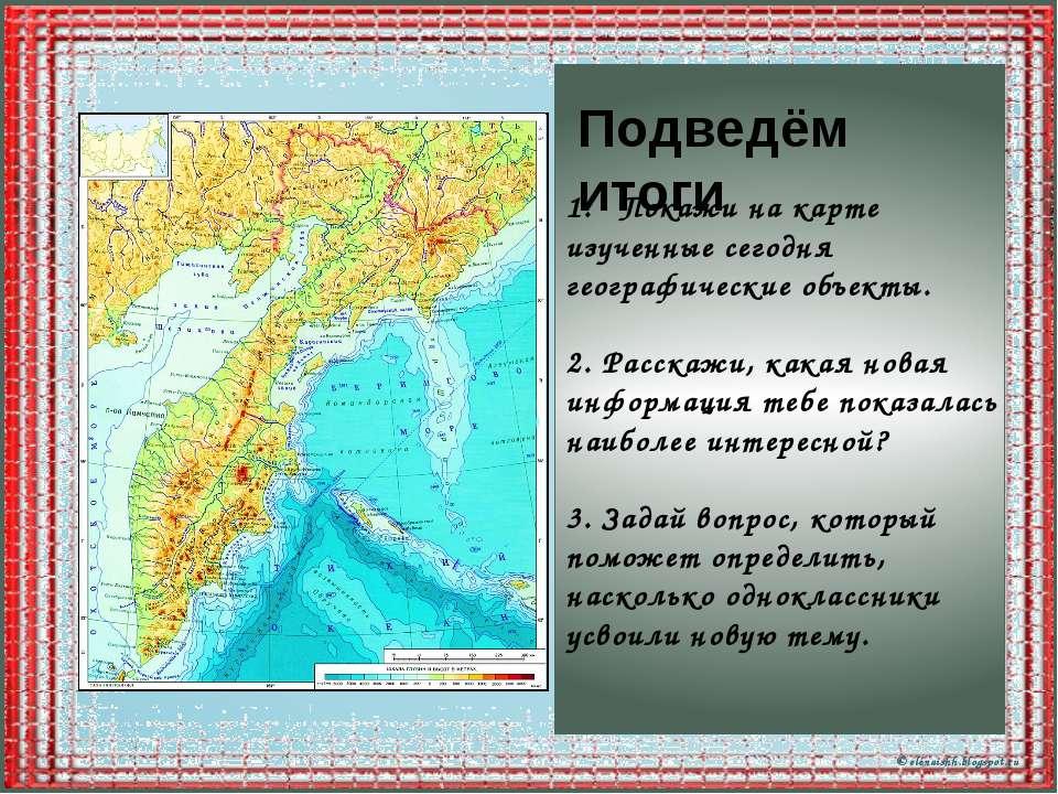 Покажи на карте изученные сегодня географические объекты. 2. Расскажи, какая ...