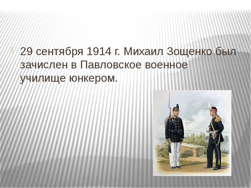 29 сентября 1914г. Михаил Зощенко был зачислен вПавловское военное училище...