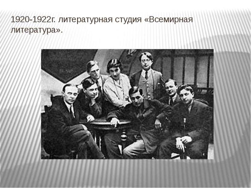 1920-1922г. литературная студия«Всемирная литература».