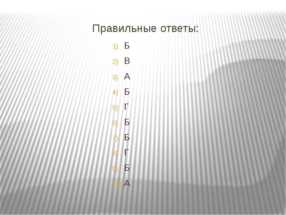 Правильные ответы: Б В А Б Г Б Б Г Б А