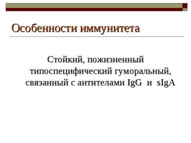 Особенности иммунитета Стойкий, пожизненный типоспецифический гуморальный, св...