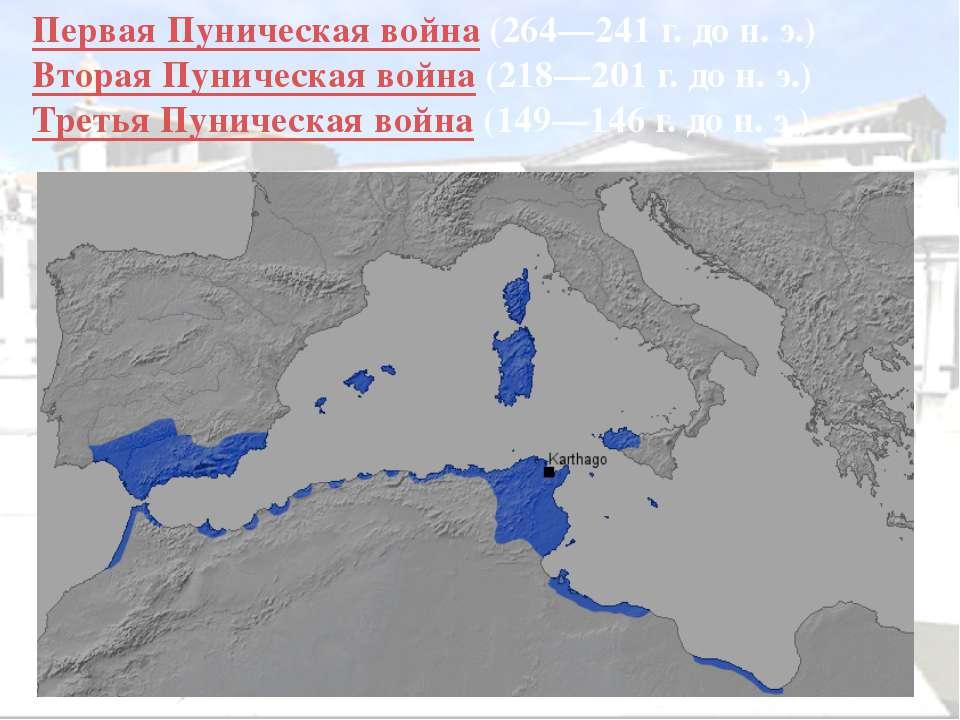 Первая Пуническая война(264—241 г. до н. э.) Вторая Пуническая война(218—20...