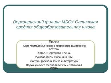Верхоценскиий филиал МБОУ Сатинская средняя общеобразовательная школа Проект ...
