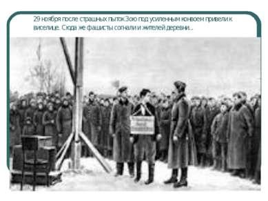 29 ноября после страшных пыток Зою под усиленным конвоем привели к виселице. ...