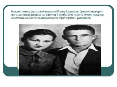 Во время налетов фашистской авиации на Москву, Зоя вместе с братом Александро...