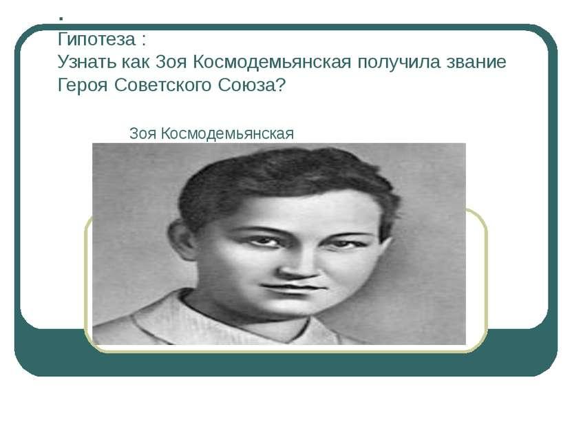 . Гипотеза : Узнать как Зоя Космодемьянская получила звание Героя Советского ...