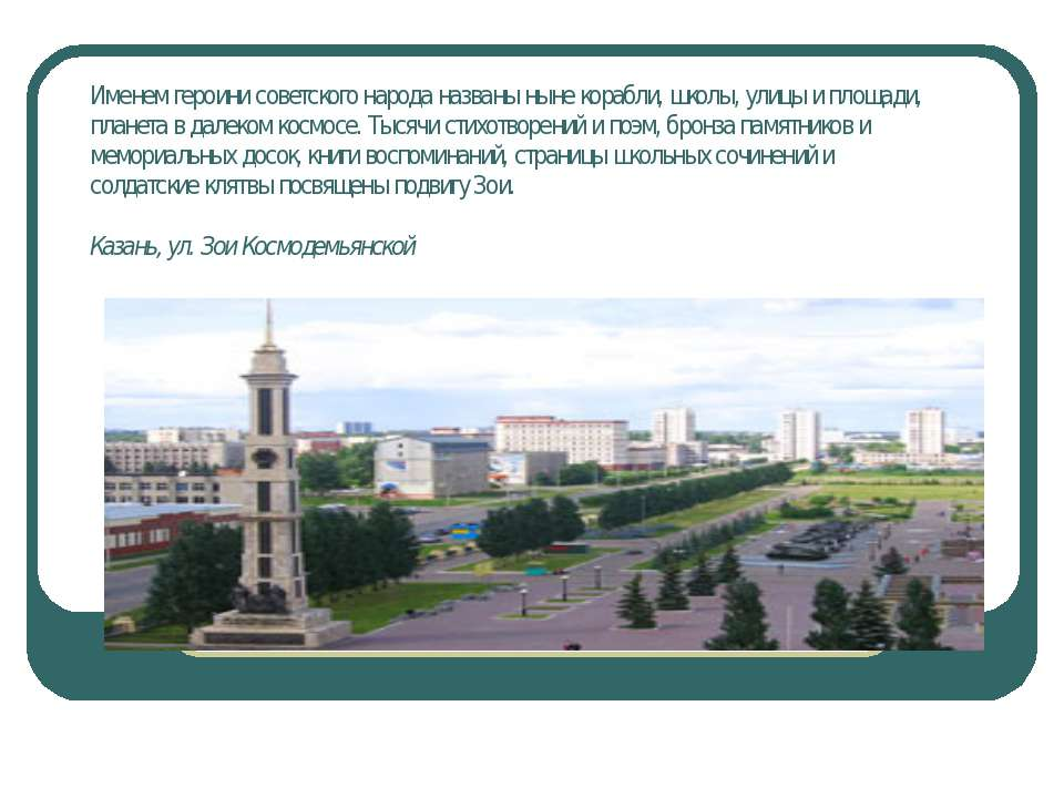 Именем героини советского народа названы ныне корабли, школы, улицы и площади...