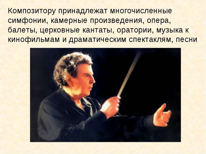Композитору принадлежат многочисленные симфонии, камерные произведения, опера...