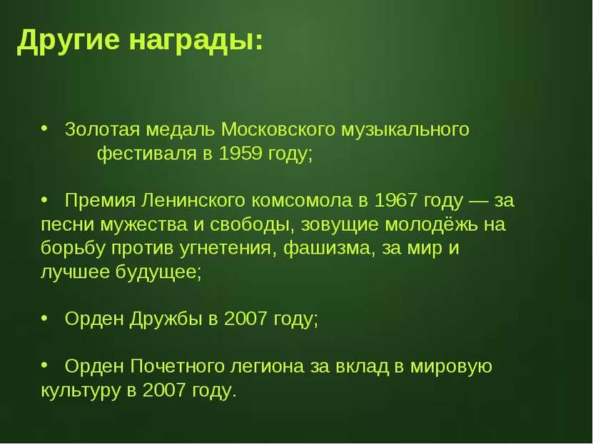 Золотая медаль Московского музыкального фестиваля в 1959 году; Премия Ленинск...