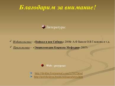 Благодарим за внимание! Литература: http://dr-klm.livejournal.com/117917.html...