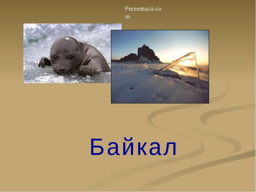 Б а й к а л Prezentacii.com