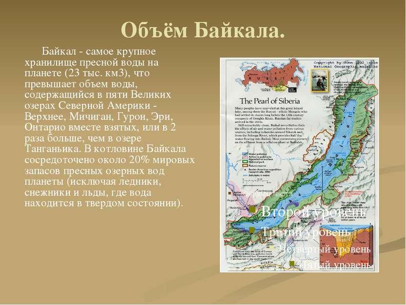 Объём Байкала. Байкал - самое крупное хранилище пресной воды на планете (23 т...