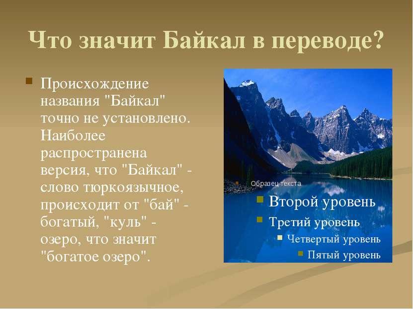 """Что значит Байкал в переводе? Происхождение названия """"Байкал"""" точно не устано..."""