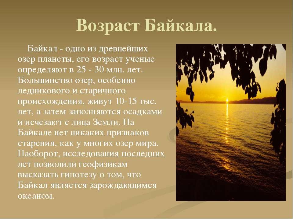 Возраст Байкала. Байкал - одно из древнейших озер планеты, его возраст ученые...