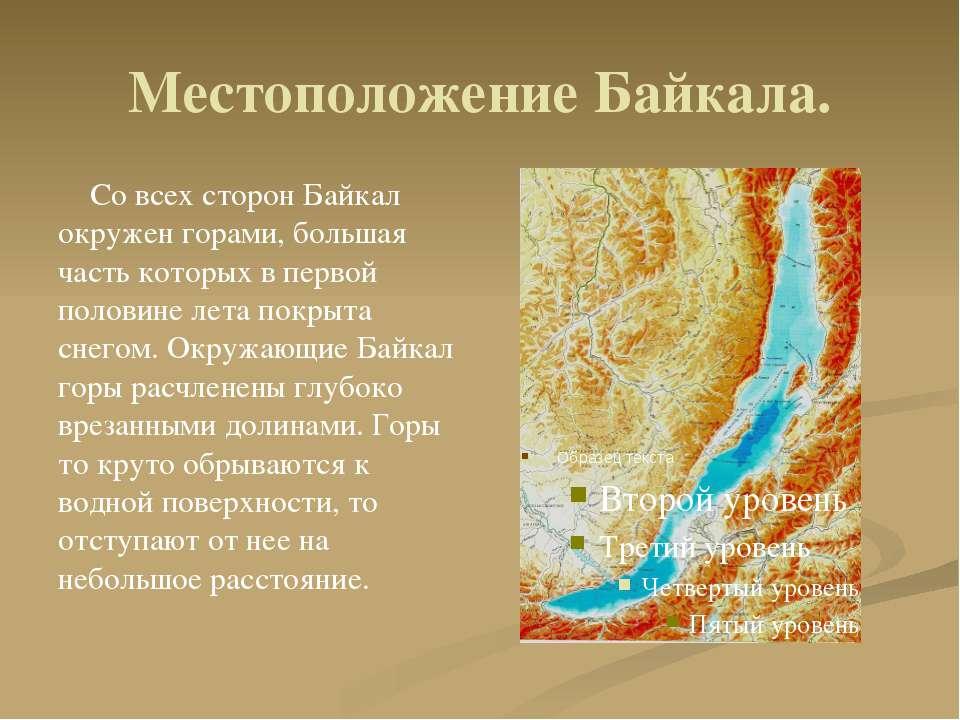Местоположение Байкала. Со всех сторон Байкал окружен горами, большая часть к...