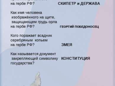 Что находится в лапах орла изображённого на гербе РФ? СКИПЕТР и ДЕРЖАВА Как и...