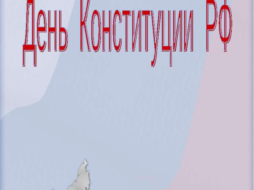 Учитель начальных классов МОУ «Лицей №104» Миронова О.В.