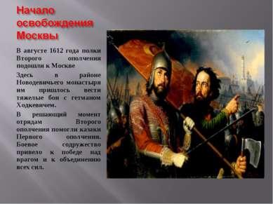 В августе 1612 года полки Второго ополчения подошли к Москве Здесь в районе Н...