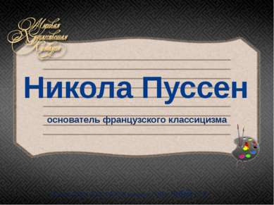Никола Пуссен основатель французского классицизма Учитель ИЗО ,МХК. МОУ Ильин...